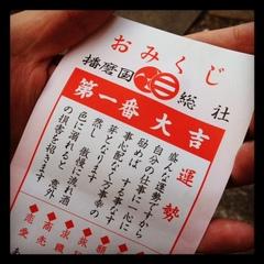 omikujidaikichi.JPG