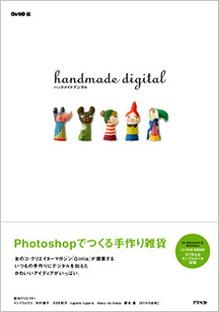 ガーリー別冊「Card&Stationery ~Photoshopでつくる紙もの雑貨」