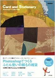 ガーリー別冊「handmade digital Photoshopでつくる手作り雑貨」