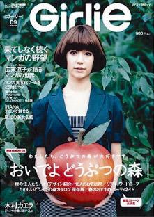 「Girlie」volume.09