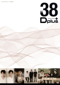 2015_08_dplus.jpg