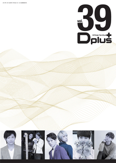 2015_12_dplus.jpg
