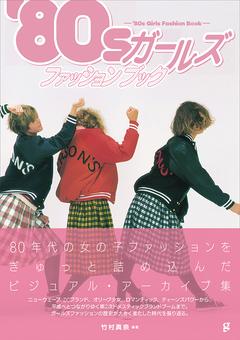 80S_COVER_Aobi_mini.jpg