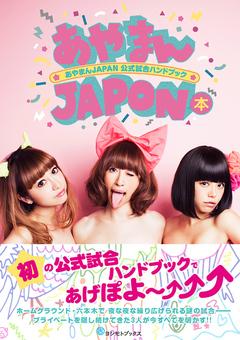 AYAMAN-JAPON_COVER_H1wOBI.jpg