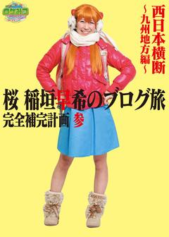 blogtabi_kyusyu_0511_B_2.jpg
