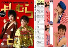 nobukobu2.jpg