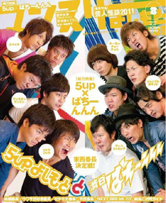 yoshimoto-shop_monthly201108.jpeg